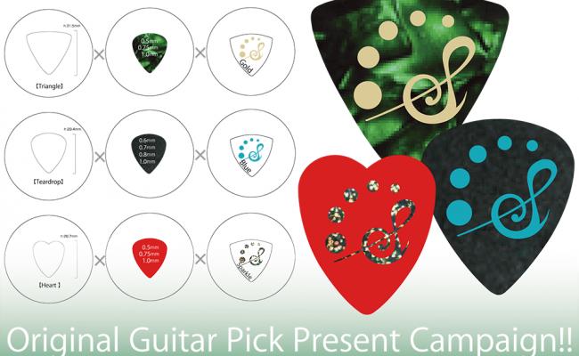 Original Guitar Pick Present Campaign!!