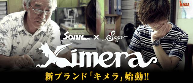 SONIC x Sago Ximera始動!