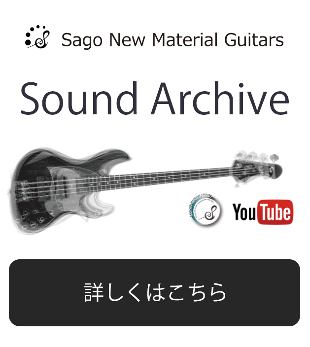 sound-archive