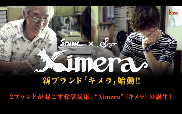 SONIC×Sagoが起こす化学反応!ベーシスト必見の新ブランド「Ximera(キメラ)」始動!