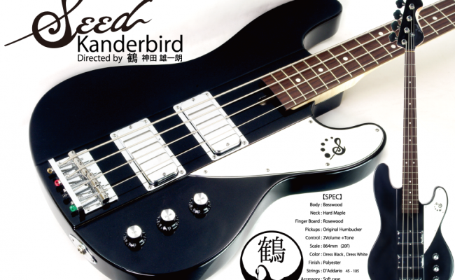 Seed Seed kanderbird NEWリリース!