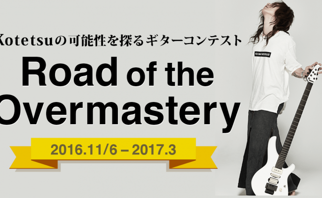 『Road of the Overmastery』-Kotetsu の可能性を探るギターコンテスト- 開催決定!