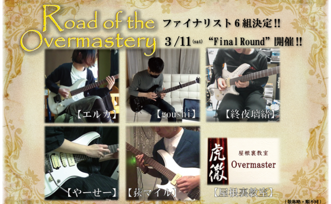 Road of the overmastery【ファイナリスト決定!!】