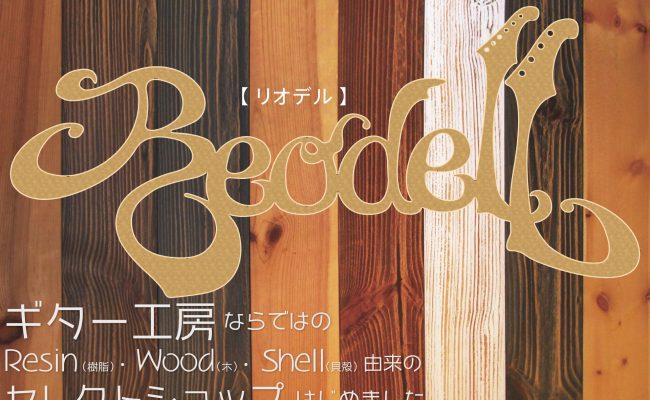 """【セレクトショップ""""Reodell""""オープン】"""