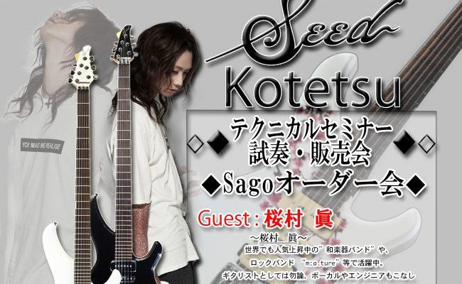 関西初Seed Kotetsu セミナー開催