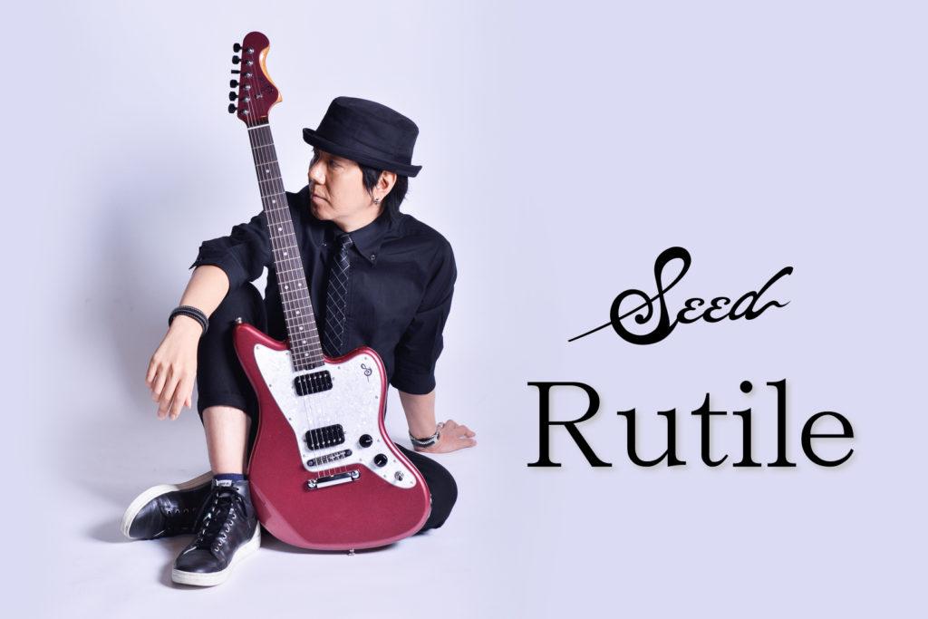 Seed Rutile