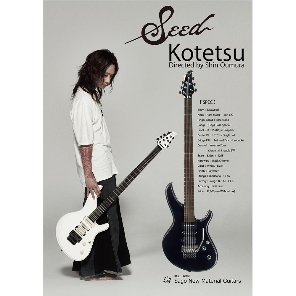 Seed Kotetsu 桜村眞 モデル