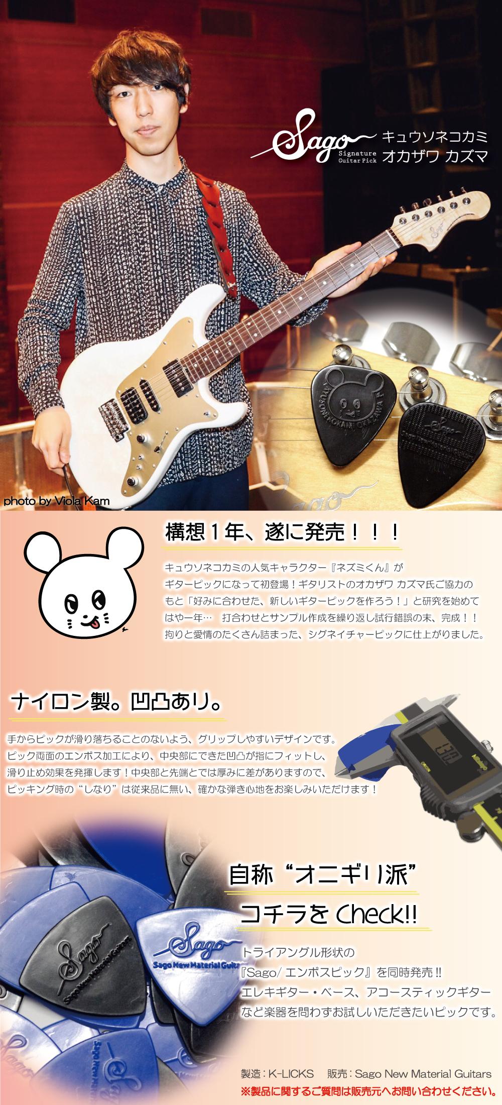 キュウソネコカミのギタリストであるオカザワカズマ氏が自身のシグネイチャーモデルSonia okazawa customを手に持ち、オリジナルピックとしては初となるネズミくんが描かれたエンボスギターピックの紹介写真。肩には708worksのギターストラップFolkloreを身に付けている画像