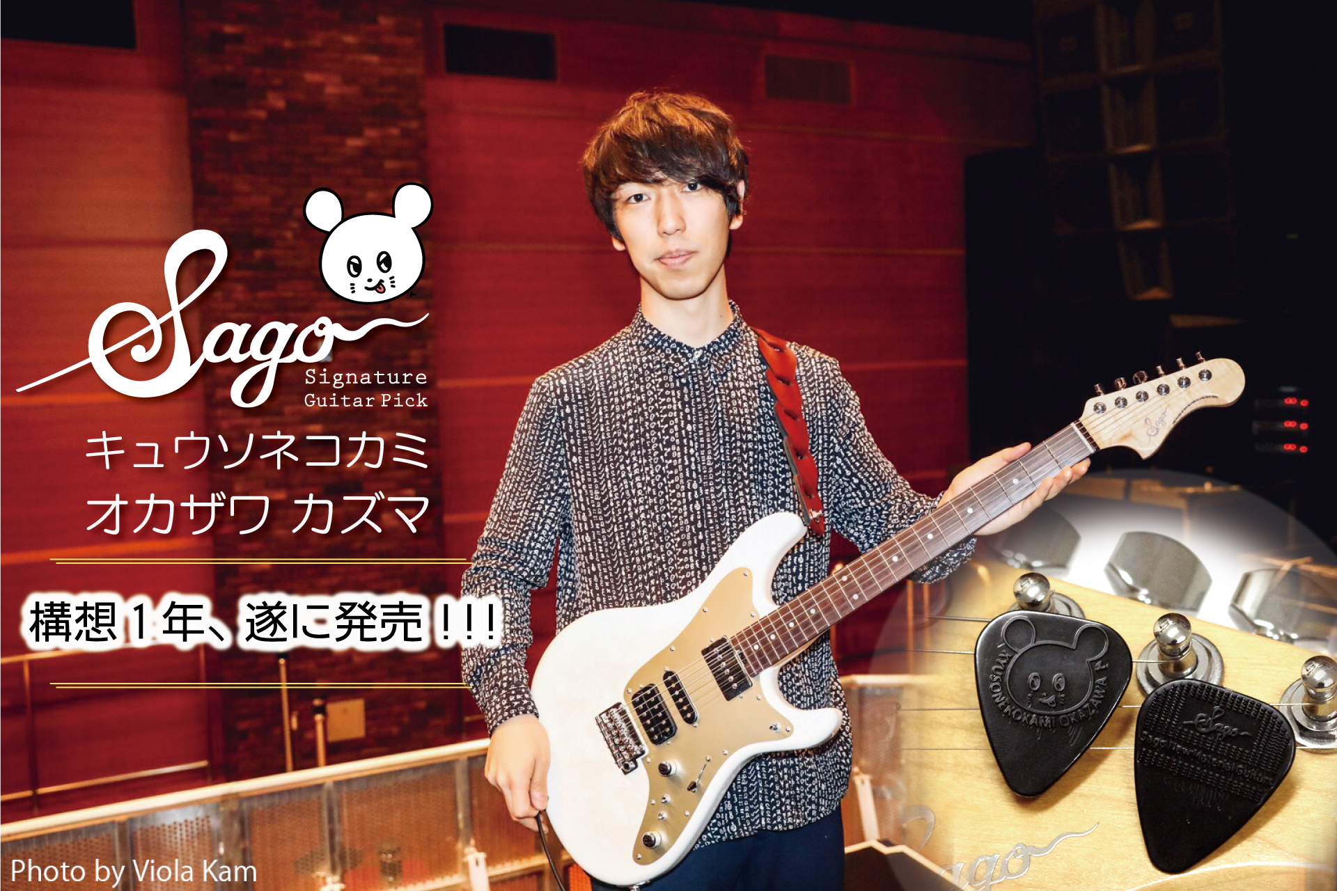 職人の手によるハンドメイドエレキギターは唯一無二のオリジナルであり、国産ギターのハイエンドブランドとして知られる