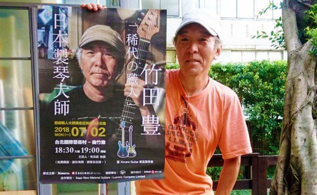 【Ximeraイベント!『稀代の職人』in 台湾】