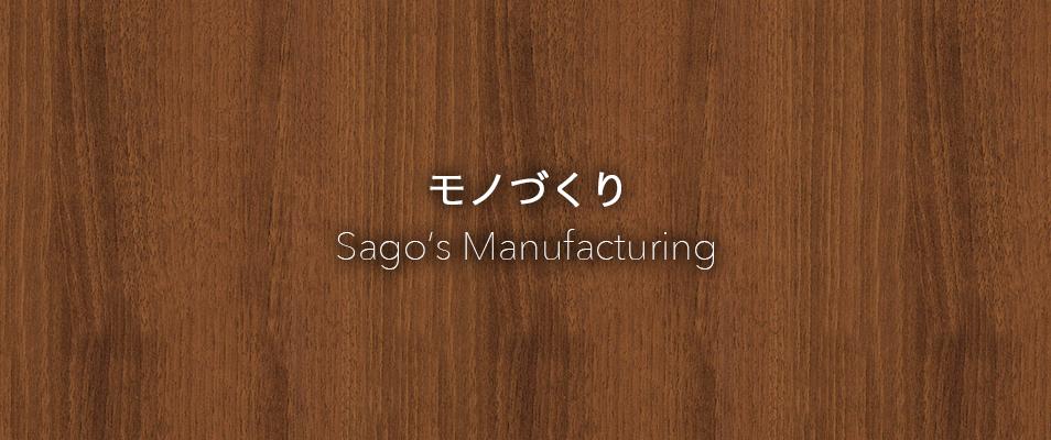 兵庫県尼崎市に在る国産エレキギターメーカーのサゴニューマテリアルギターズの工房内の写真。オーダーメイドギターのボディを研磨する職人と、和楽器バンドの町屋氏モデルであるSago虎徹を作る職人。