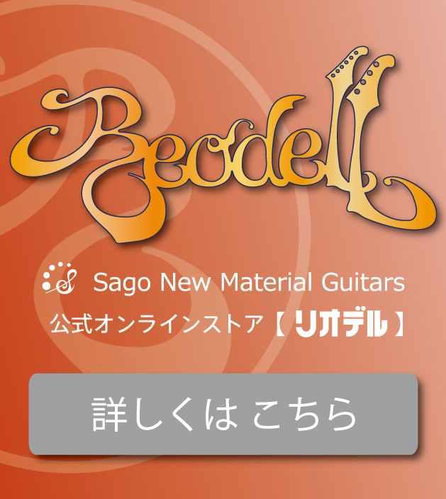 reodell