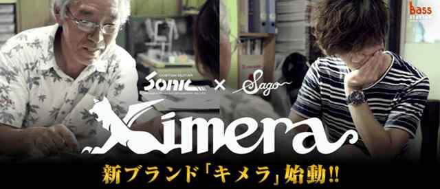 SONIC x Sago Ximera