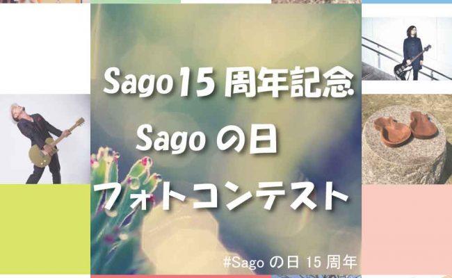 Sagoの日フォトコンテスト!
