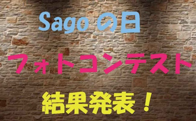 Sagoの日フォトコンテスト結果発表!