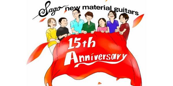Sago15周年記念フェス開催!(2019年11月3日)