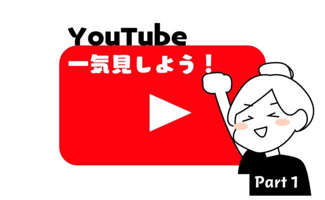 一気見しよう!Youtube特集!