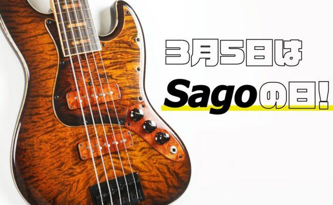 3月5日はSagoの日!