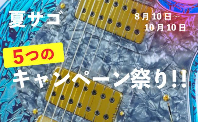 【8月~10月】夏のSagoキャンペーン祭り!!